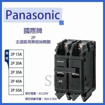 《附發票》國際牌 2P無熔絲開關 無熔線斷路器 過載保護裝置 2P15A/2P20A/2P30A/2P40A/2P50