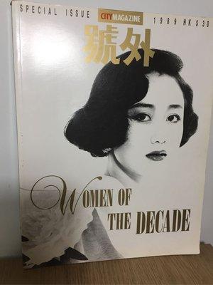 號外 雜誌 1989年 Special Issue - Women of the Decade