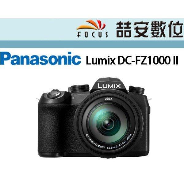 《喆安數位》Panasonic FZ1000II FZ1000M2 二代 平輸 店保一年 #3