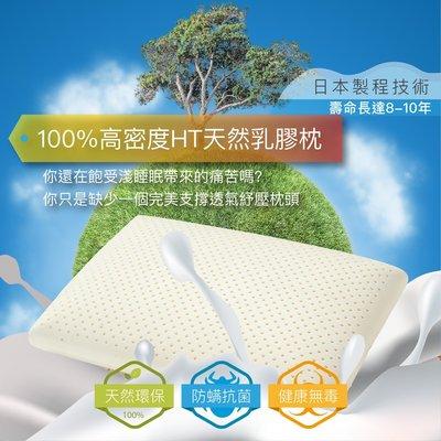 【現貨】100%天然乳膠枕 彈力支撐型 防蹣 抗菌 舒適 透氣 枕心 2入890 Best寢飾