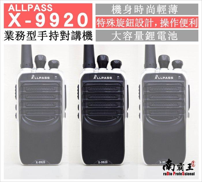 ~No.1南霸王 無線~ALL PASS X-9920 FRS 業務型對講機 MTS 18 SFE S510
