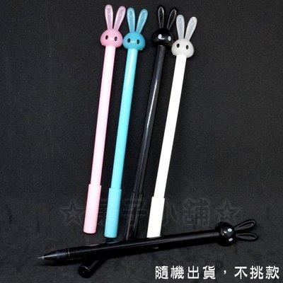 ☆菓子小舖☆學生創意造型趣味辦公文具-卡通可愛兔子0.5mm黑色中性筆 原子筆