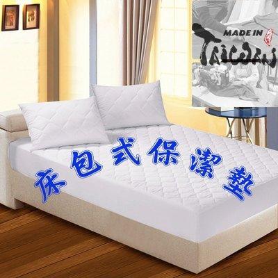 夢想家寢飾工坊--透氣保潔墊--雙人(5X6.2尺)--台灣製造--床包式保潔墊..