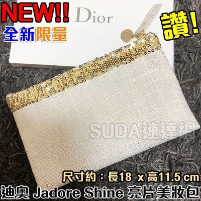 NEW!【現貨】Dior 迪奧 Jadore Shine 亮片美妝包 化妝包 手拿包 收納包 限量 專櫃滿額贈品 盒裝