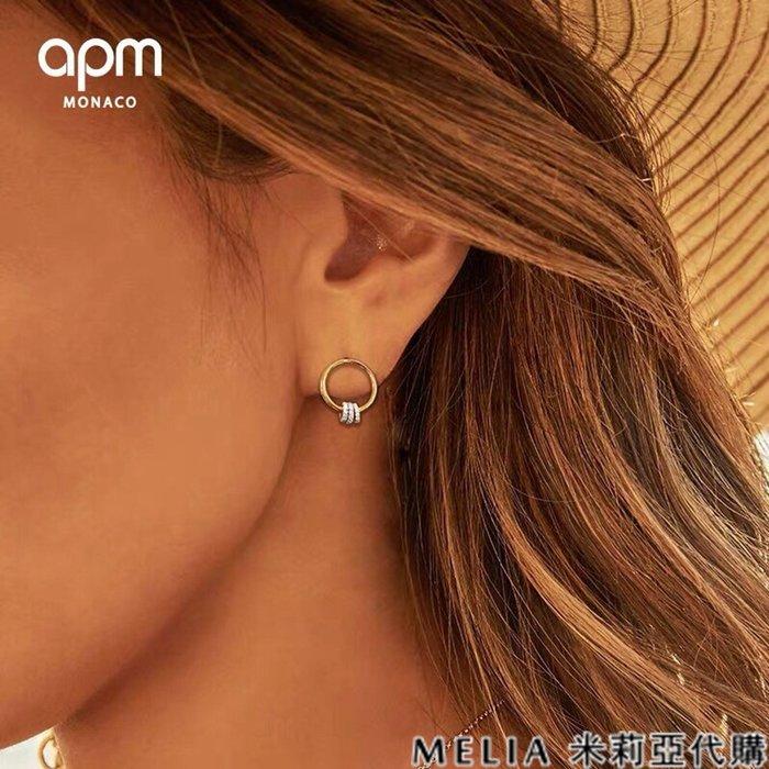 Melia 米莉亞代購 商城特價 數量有限0809 APM MONACO 飾品 耳釘 簡約滑動 圓環小耳墜