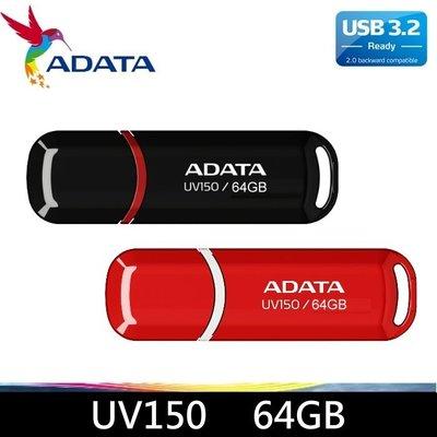 [出賣光碟] ADATA 威剛 64G 隨身碟 UV150 含稅公司貨 64GB