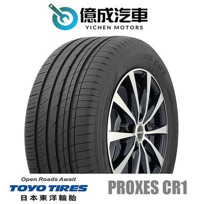 《大台北》億成汽車輪胎量販中心-東洋輪胎 215/55 R17 PROXES CR1
