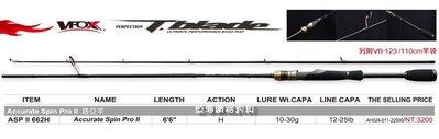 魚海網路釣具 Accurate Spin Pro-II ASPII系列 直柄 662H