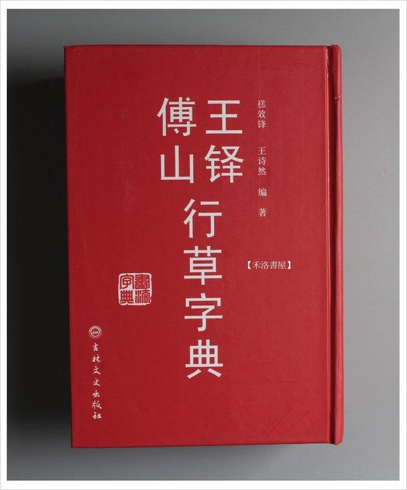 【禾洛書屋】 王鐸傅山行草字典(吉林文史出版社)書法字典/行書字典/草書字典