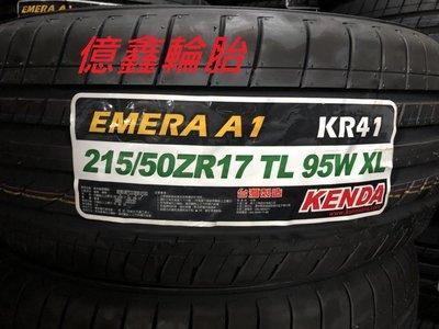 《億鑫輪胎 三峽店》建大 KR41 215/50/17  215/50ZR17  全新品特價供應