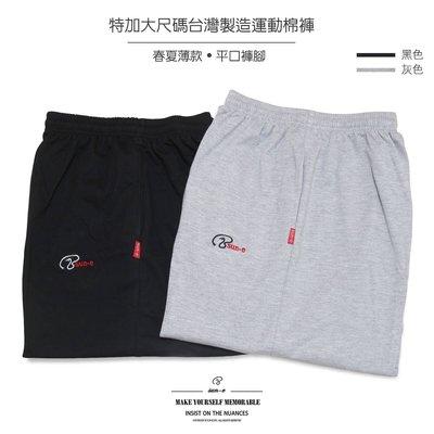 特加大尺碼台灣製造褲腳平口薄棉褲、大尺碼美式運動棉褲 全腰圍鬆緊帶居家舒適素面棉褲長褲(003-9091)黑色 灰色
