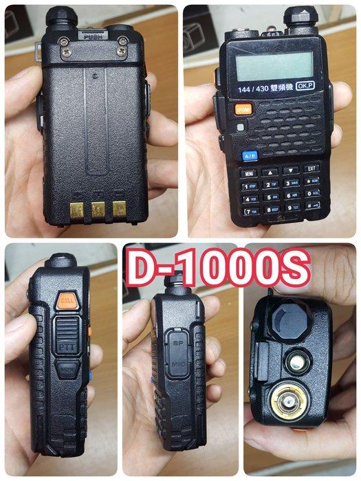 【手機寶藏點】免執照 無線電 業餘機 業務機 VHF UHF FRS UV VU 對講機OK.P D-1000S VU鴻