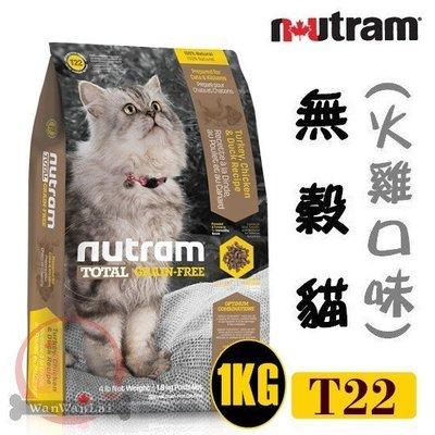 汪旺來【免運】紐頓T22無穀貓糧(火雞+雞肉+鴨肉)1kg成貓/幼貓天然糧Nutram