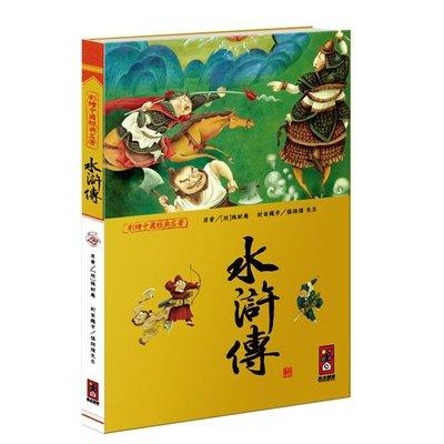 【小糖雜貨舖】彩繪中國經典名著 - 水滸傳