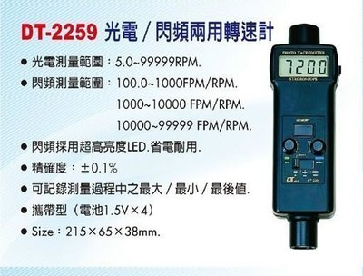 TECPEL 泰菱 》DT-2259 光電/閃頻兩用轉速計 LUTRON 路昌 轉速計 閃頻 光電