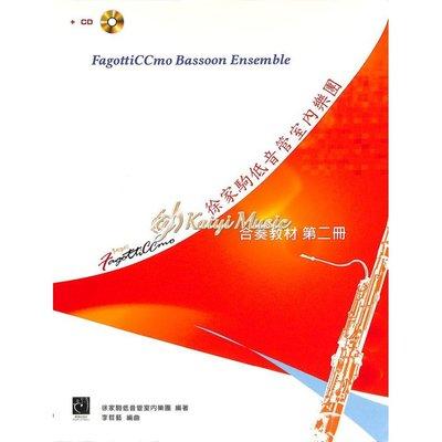 Kaiyi Music ♫Kaiyi Music♫Fagotticcmo bassoon ensemble&cd-II