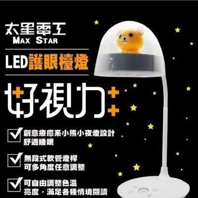 🎈熱銷🎈 熱銷 LED 太星電工 檯燈 夜燈 書桌燈 護眼 宿舍 開學必備