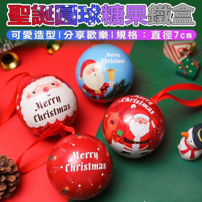 URS 聖誕圓球鐵盒 台灣公司附發票 結婚 節日 送禮 精美包裝 喜糖盒 禮物盒【ZX009】