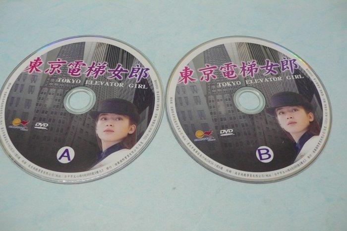 紫色小館77-1-----東京電梯女郎{1.2}東京仙履奇緣{1.2}長假{VCD1-8}