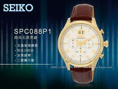 SEIKO 精工 手錶專賣店 SPC088P1 男錶 石英錶 不鏽鋼錶殼皮革錶帶 三眼 防水 全新品 台中市
