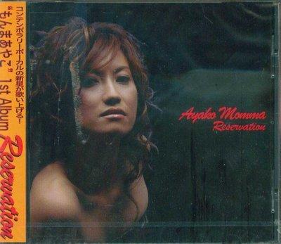 K - AYAKO MOMMA 門馬綾子 - Reservation - 日版 - NEW