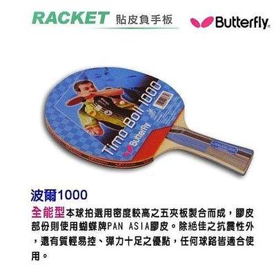 Butterfly 貼皮負手板 TIMO BOLL系列 波爾1000  刀板