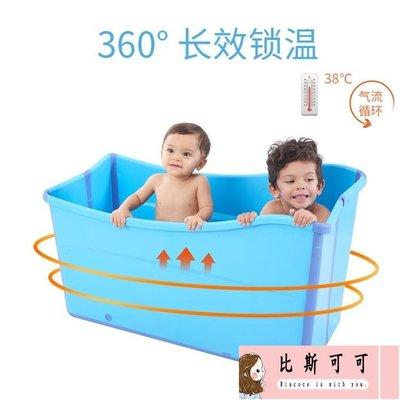 店長推薦兒童洗澡桶寶寶浴桶可坐成人泡澡桶家用可折疊嬰兒洗澡盆大號浴盆【比斯可可】