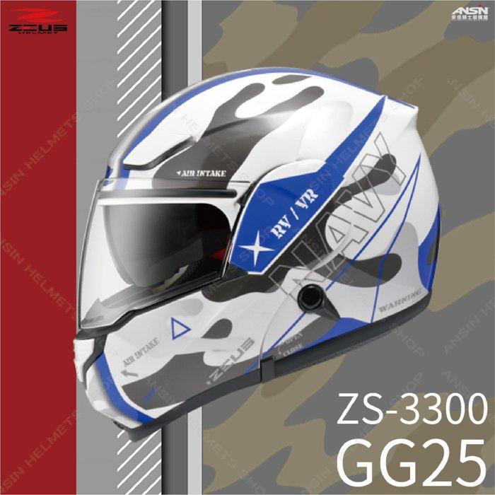 [中壢安信] ZEUS 瑞獅 ZS-3300 3300 彩繪 GG25 白藍 輕量 可樂帽 全罩 安全帽 內墨片