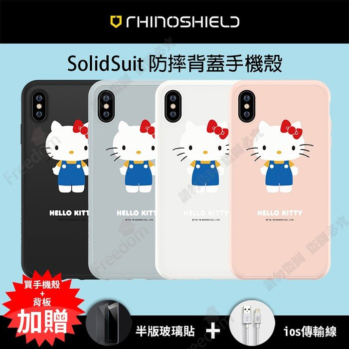 iPhone XS/XS MAX/XR【犀牛盾 Solidsuit Hello Kitty 稍息立正老師好】防摔殼