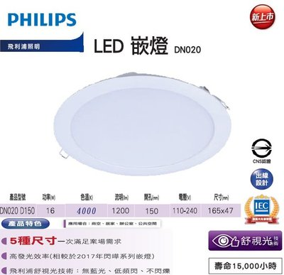 ※便利購※附發票 飛利浦 Philips 小崁燈 16W LED崁燈 4000K/自然光 薄型崁燈 DN020 嵌燈