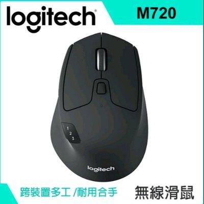 羅技 M720 Triathlon 多工無線滑鼠 強強滾