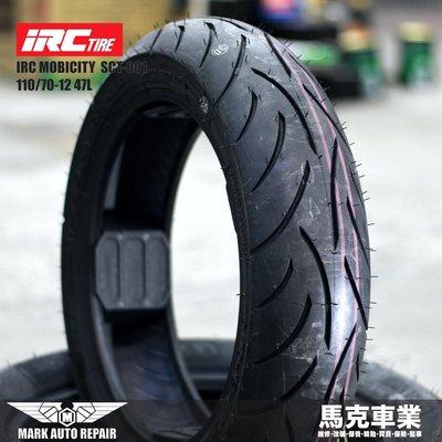馬克車業 IRC日本制 MOBICITY SCT-001 110/70-12