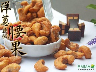 【洋蔥鹽焗腰果】《EMMA易買健康堅果》清爽不油膩,粒粒厚實,重口味!非素食喔!!