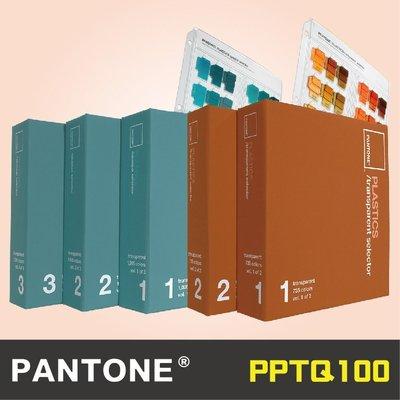 【隨逸×品質】PANTONE PPTQ100 塑膠不透明色與透明色選色手冊PLASTICS opaque  視覺/設計/色彩搭配