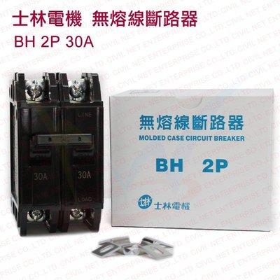 [瀚維] 士林電機 無熔絲 斷路器 開關 BH 2P 30A 另售 排水孔蓋 排水管蓋 地板開關 水管配件 地板開關