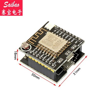 【林掌櫃五金百貨店】ESP8266機智云開發板ESP12F智能硬件開發套件配件支持云端二次開