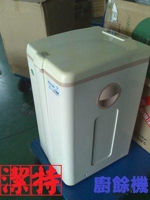 台中[潔特]廚餘機--全新 久放 未使用過(蓋子有變黃),生物廚餘機(日本製 塑膠製 恆溫)