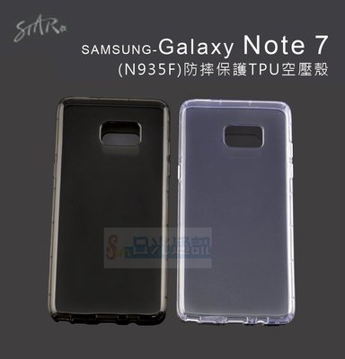 s日光通訊@【STAR】SAMSUNG Galaxy Note 7 N935F 防摔保護TPU空壓殼 軟殼 透明 裸機感