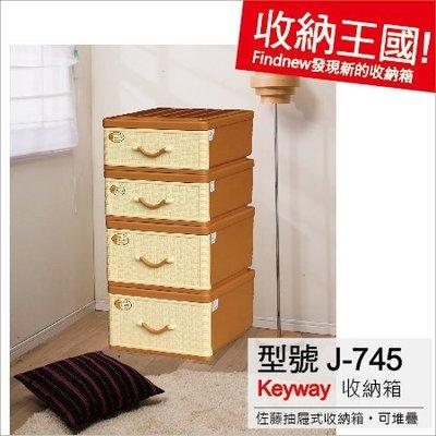 3個免運!『KEYWAY聯府J745佐藤抽屜式整理箱』發現新收納箱:向上堆疊,衣櫥衣物分類箱。櫥櫃收納櫃排列,靈活運用!