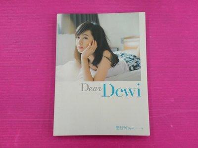 【小晴】《Dewi》出租二手書│平裝本(無釘章)│簡廷芮