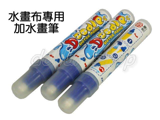 寶貝玩具屋二館☆【水畫布水著畫水寫布專用補充水筆】可裝水的水筆-每件10元 ☆【清庫存】