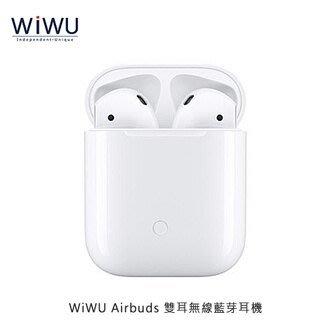 [哈GAME族] WIWU Airbuds 雙耳藍牙耳機(W) QI無線充電 立體聲藍牙耳機