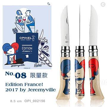 【EMS軍】法國OPINEL No.0...