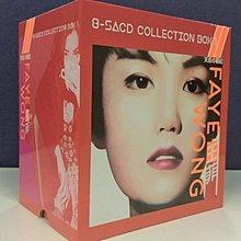 王菲 天后の戰紀 8-SACD Collection Box 1