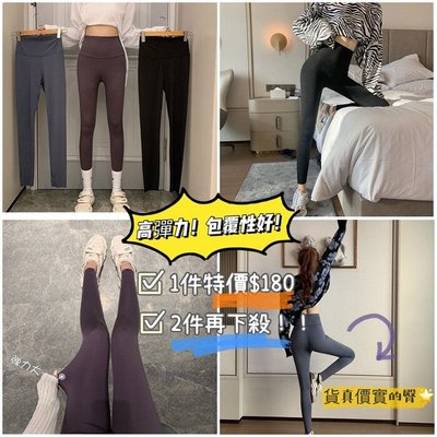 Buy Me 最IN運動風網美必備翹臀顯瘦高腰收腰鯊魚皮內搭運動褲 瑜珈褲 (三色) SALE