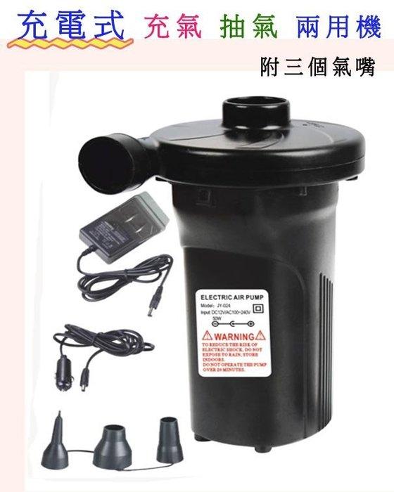 行動式(多用) 蓄電式充電打氣機 充氣機/抽氣兩用機 家用車用泵(內建長效蓄電池+家用+車用)