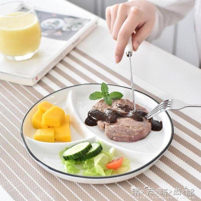 餐盤歐式餐具家用分格盤創意陶瓷分隔盤家用分菜盤三格分餐盤早餐碟子
