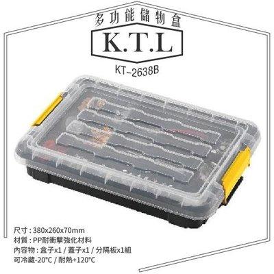 【勁媽媽】㍿ KT-2638B《多功能儲物盒》 儲物盒 分類盒 零件盒 收納盒