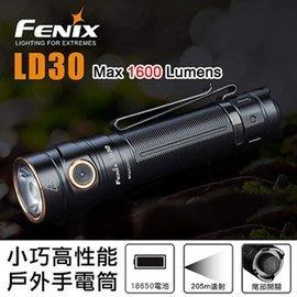 綠野山房》FENIX赤火小巧高性能戶外手電筒 1600流明 登山 露營 戰術照明工具 生存 FE FENIX LD30