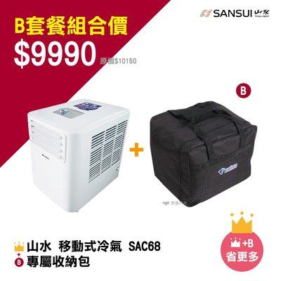 【組合優惠】SANSUI 山水移動式冷氣 SAC68+專用收納袋 露營 居家 辦公 悠遊戶外